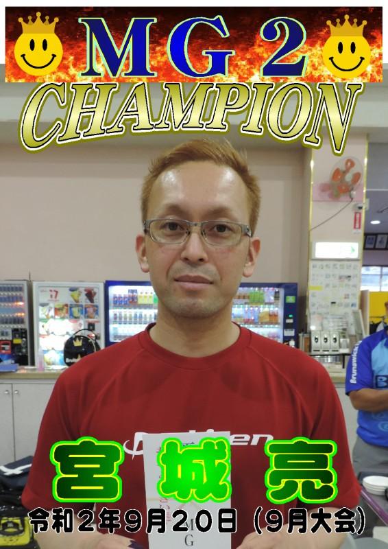 MG-2 9月 チャンピオンポスター
