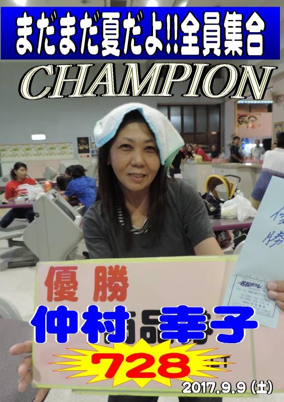 まだまだ夏だよ全員集合 チャンピオンポスター-
