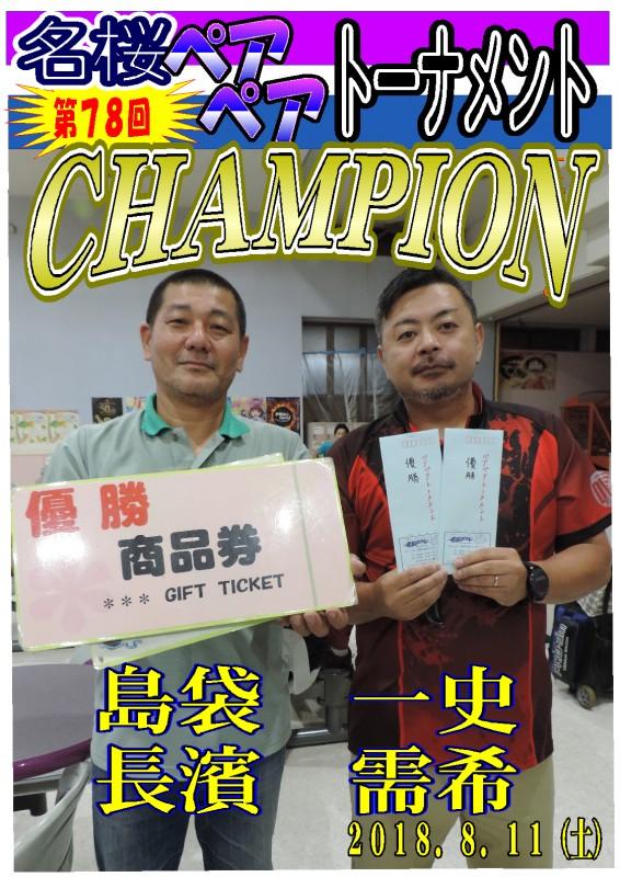名桜ペアペアトーナメント(第77回)チャンピオンポスター