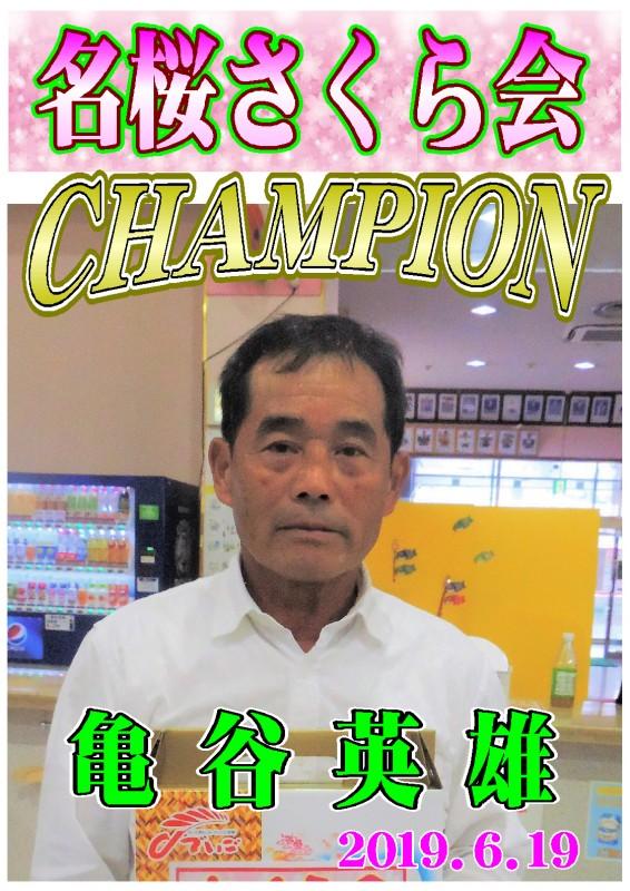 さくら会2019.6優勝者写真