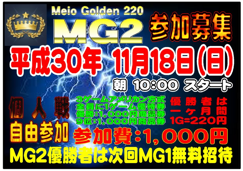 11月 MG2 募集ポスターA3