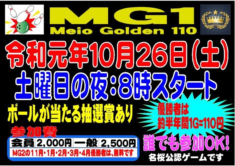 令和元年 10月 MG1募集ポスター