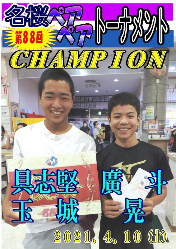 名桜ペアペアトーナメント(第88回)チャンピオンポスター