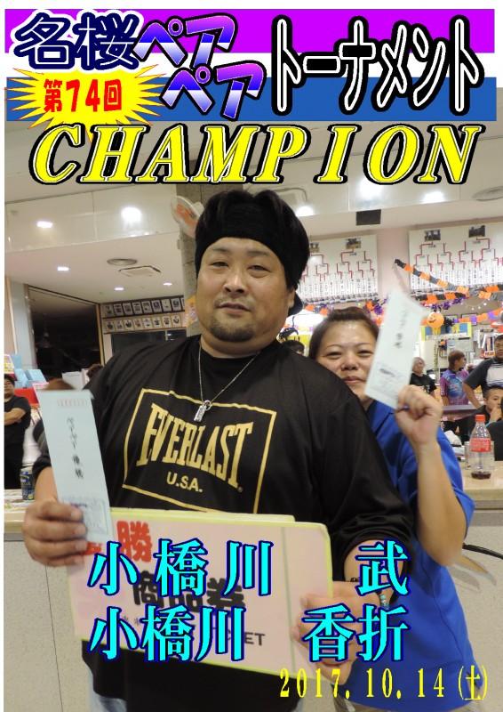 名桜ペアペアトーナメント(第74回)チャンピオンポスター