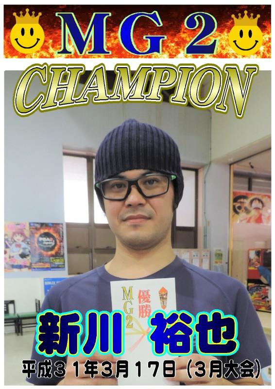 MG-2 3月 チャンピオンポスター