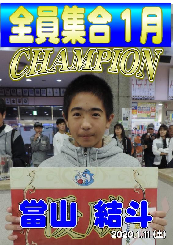 初投げだよ!!全員集合 チャンピオンポスター