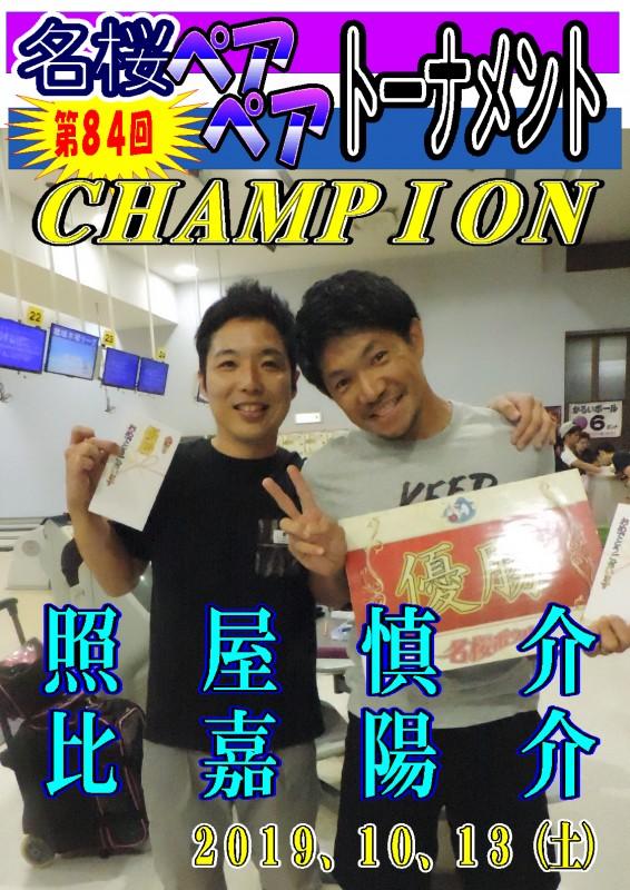 名桜ペアペアトーナメント(第84回)チャンピオンポスター