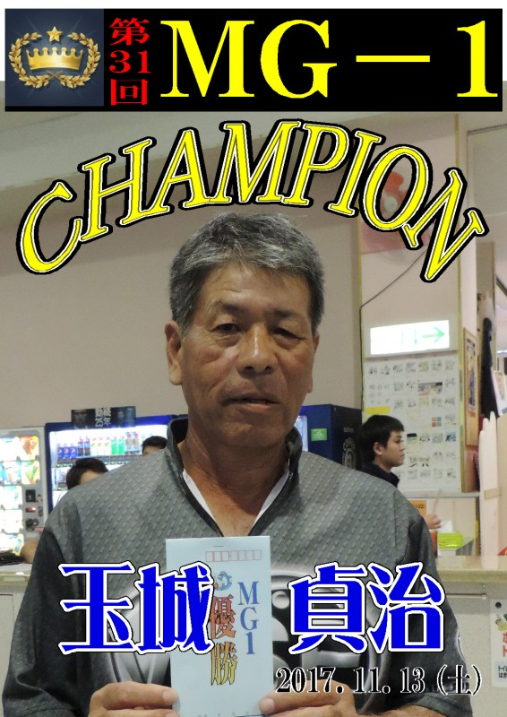 MG-1優勝ポスター(第31回)