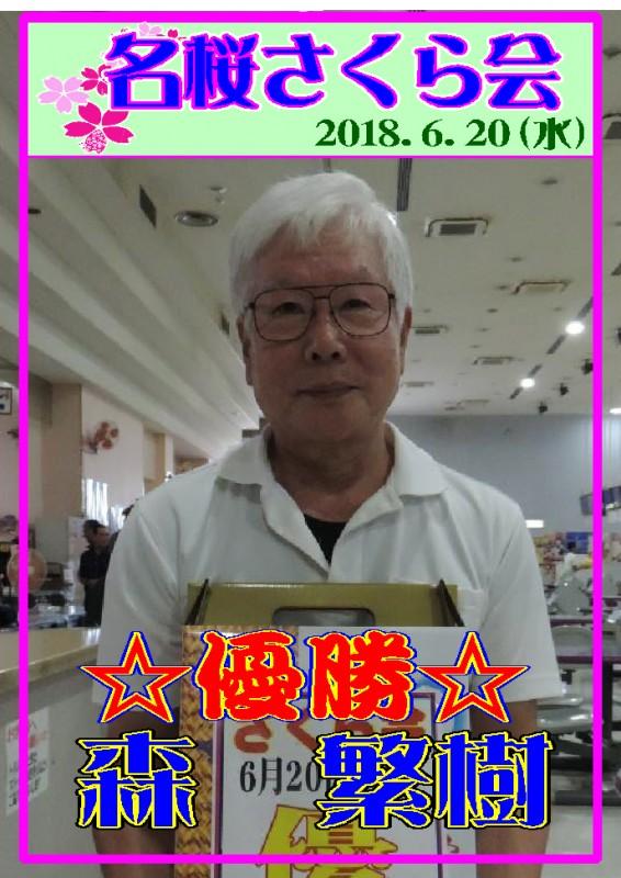 さくら会2017.6優勝者写真