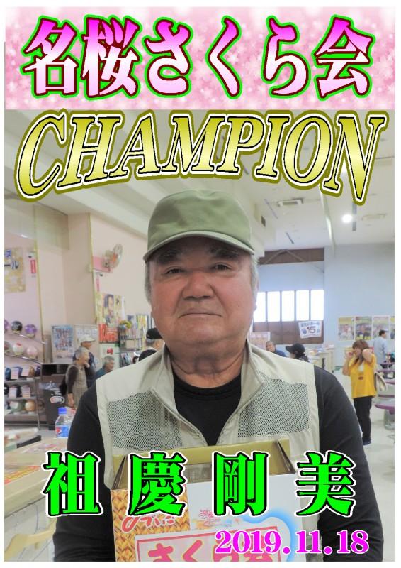 さくら会2019.11優勝者写真