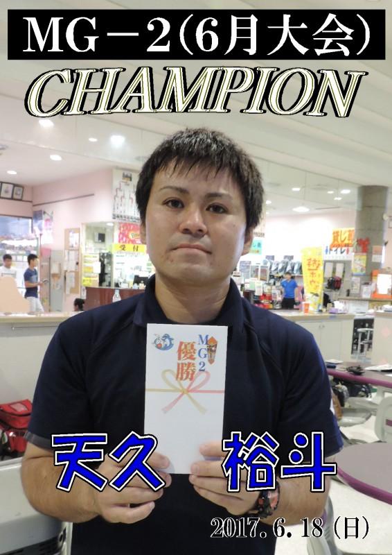 MG-2 6月 チャンピオンポスター