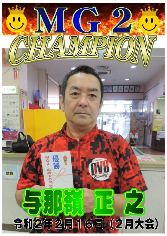 MG-2 2月 チャンピオンポスター