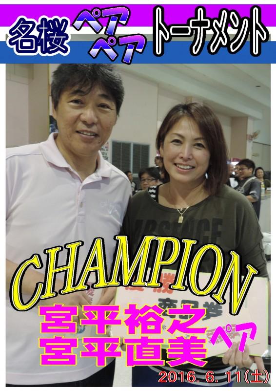名桜ペアペアトーナメント(第67回)チャンピオンポスター - コピー