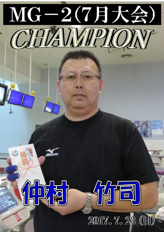MG-2 7月 チャンピオンポスター