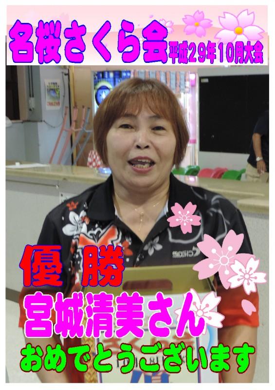 さくら会2017.10優勝者写真