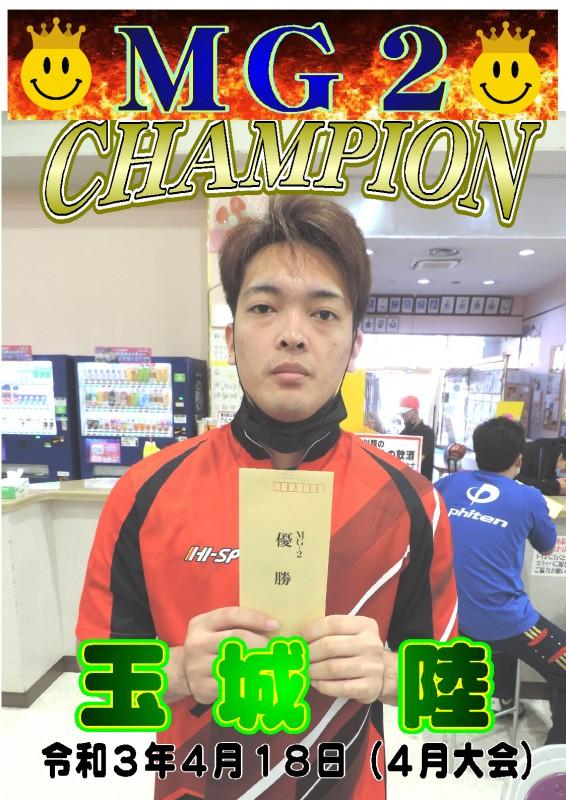 MG-2 4月 チャンピオンポスター