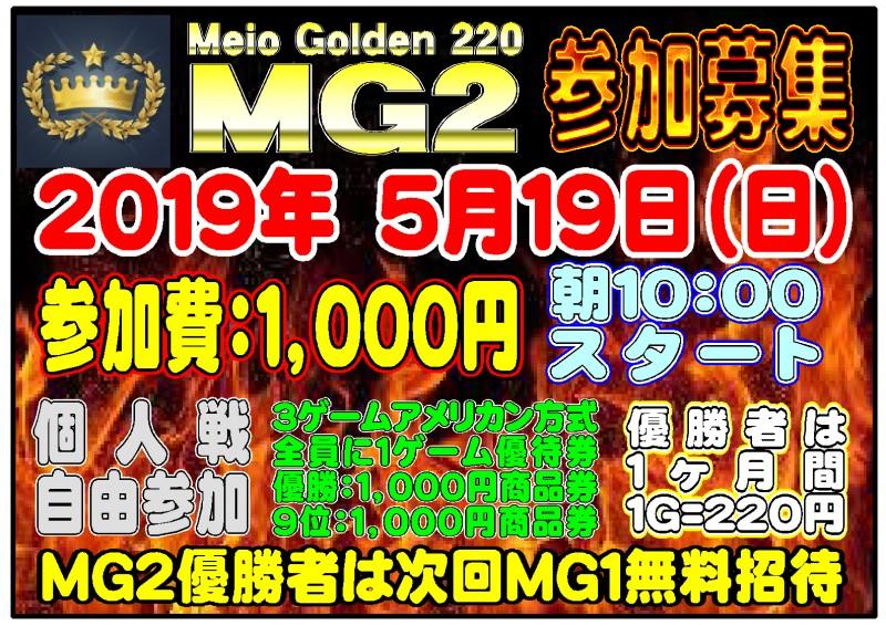 5月 MG2 募集ポスターA3