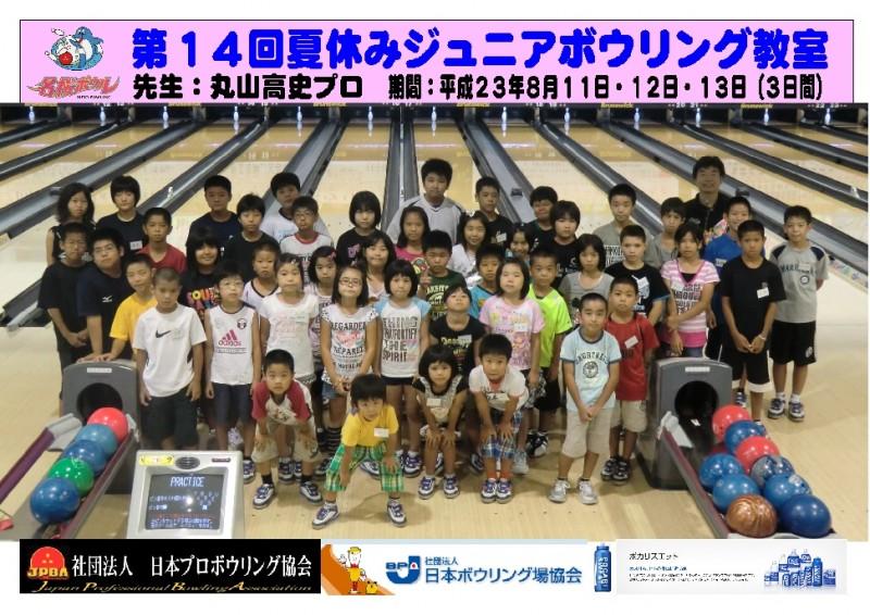 2011(集合写真)