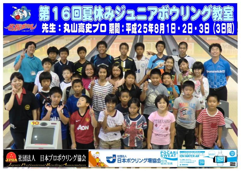 2013(夏休み集合写真)