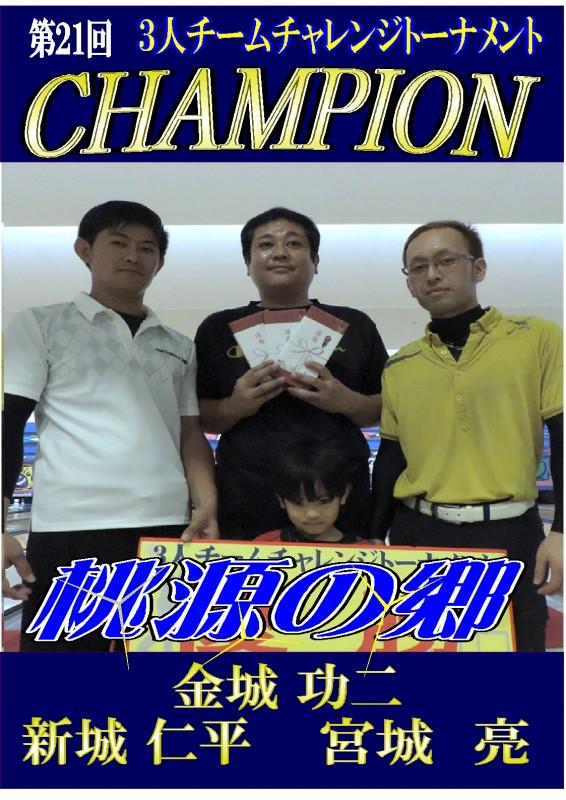 (第21回)3人チームチャレンジトーナメント チャンピオンポスター