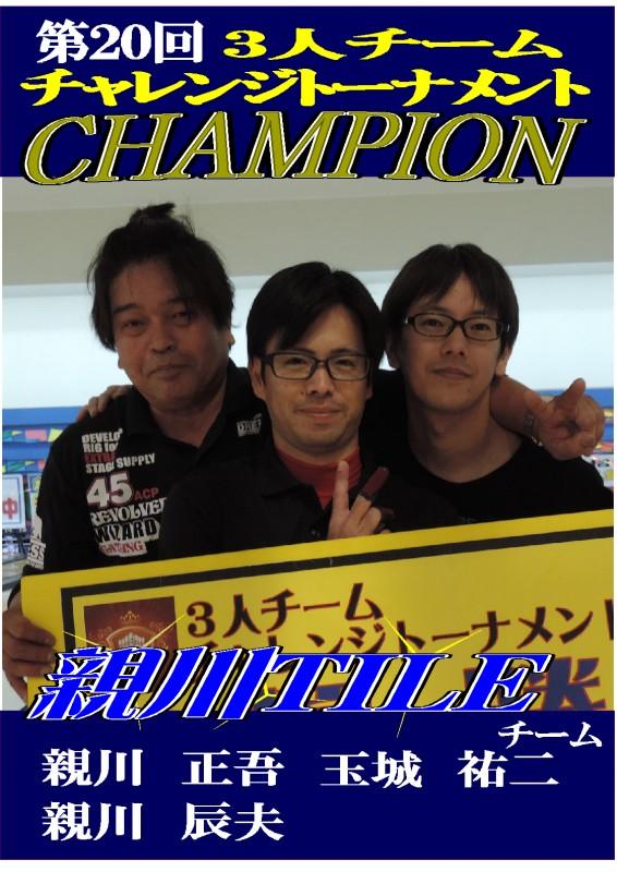 (第20回)3人チームチャレンジトーナメント チャンピオンポスター