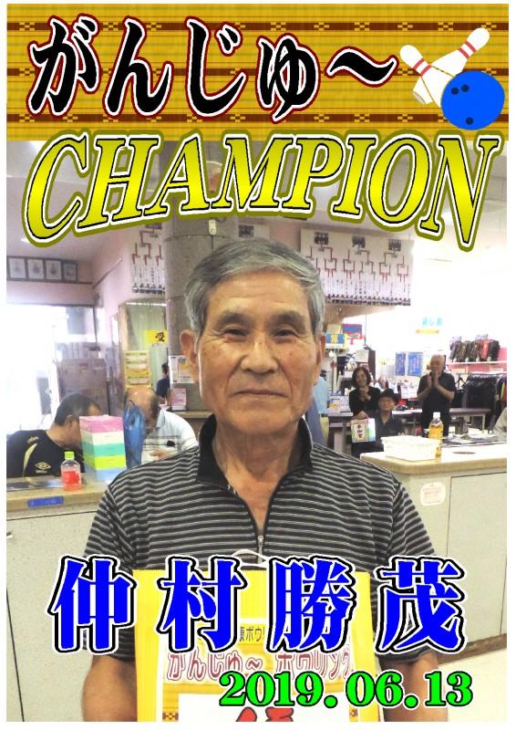 がんじゅ~2019.06.13優勝者ポスター