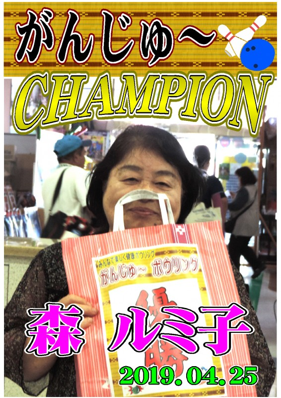 がんじゅ~2019.04.25優勝者ポスター