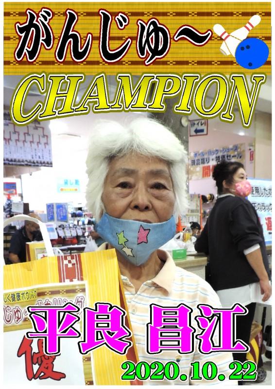 がんじゅ~2020.10.22優勝者ポスター