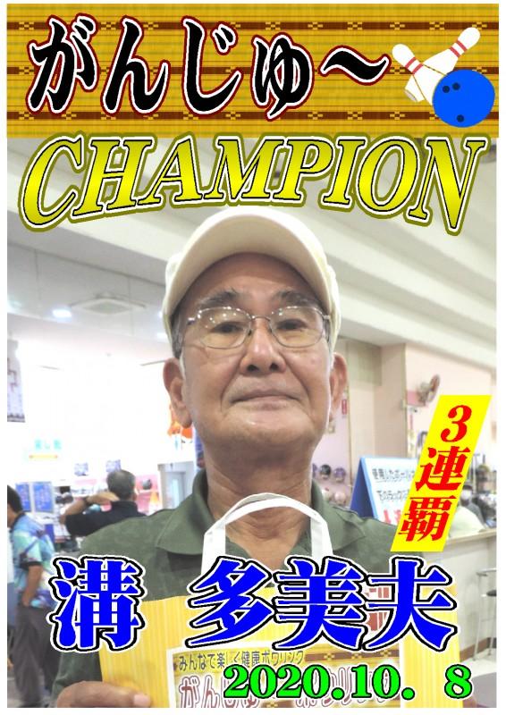 がんじゅ~2020.10.08優勝者ポスター
