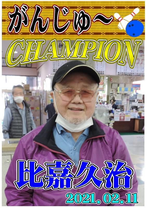 がんじゅ~2021.02.11優勝者ポスター