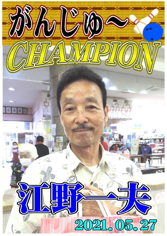 がんじゅ~2021.05..27優勝者ポスター