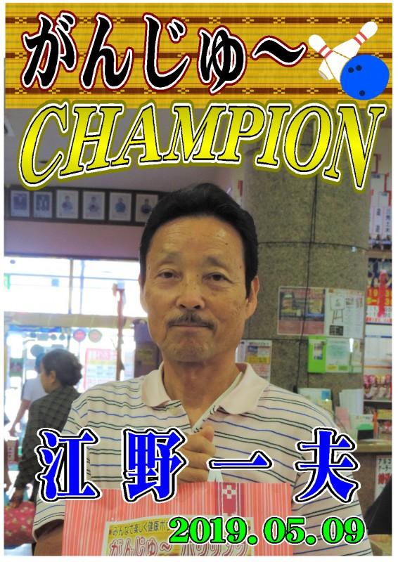 がんじゅ~2019.05.09優勝者ポスター