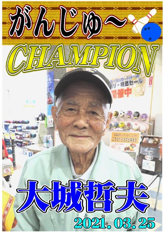 がんじゅ~2021.03.25優勝者ポスター