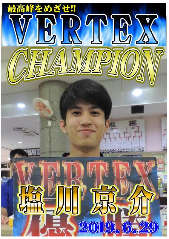 VERTEX 優勝者ポスター ホームページ用